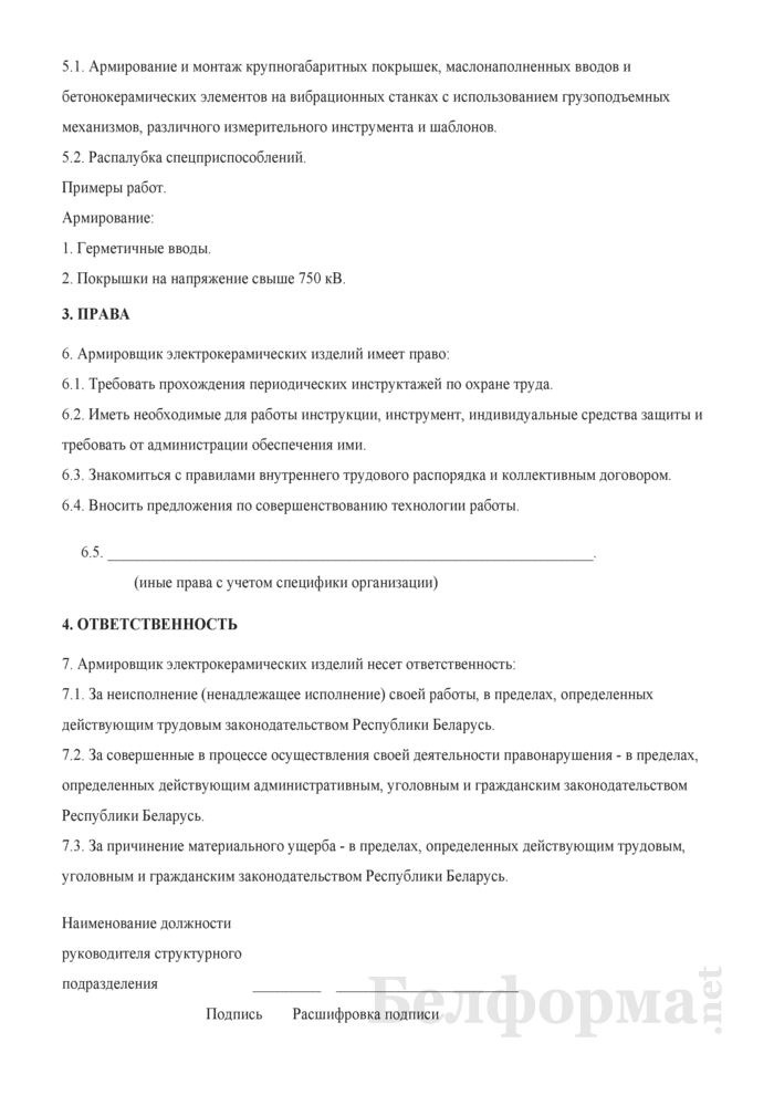 Рабочая инструкция армировщику электрокерамических изделий (5-й разряд). Страница 2