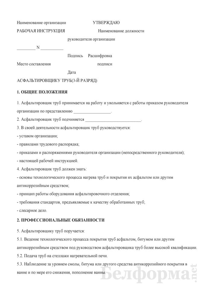Рабочая инструкция асфальтировщику труб (3-й разряд). Страница 1