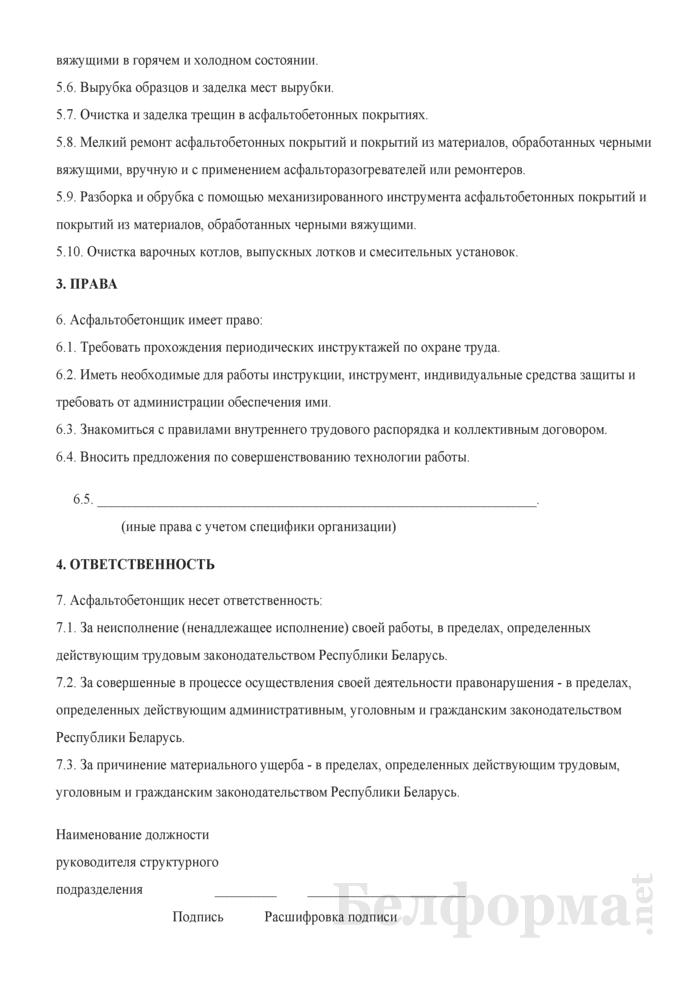 Рабочая инструкция асфальтобетонщику (3-й разряд). Страница 2