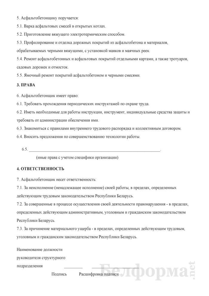 Рабочая инструкция асфальтобетонщику (4-й разряд). Страница 2