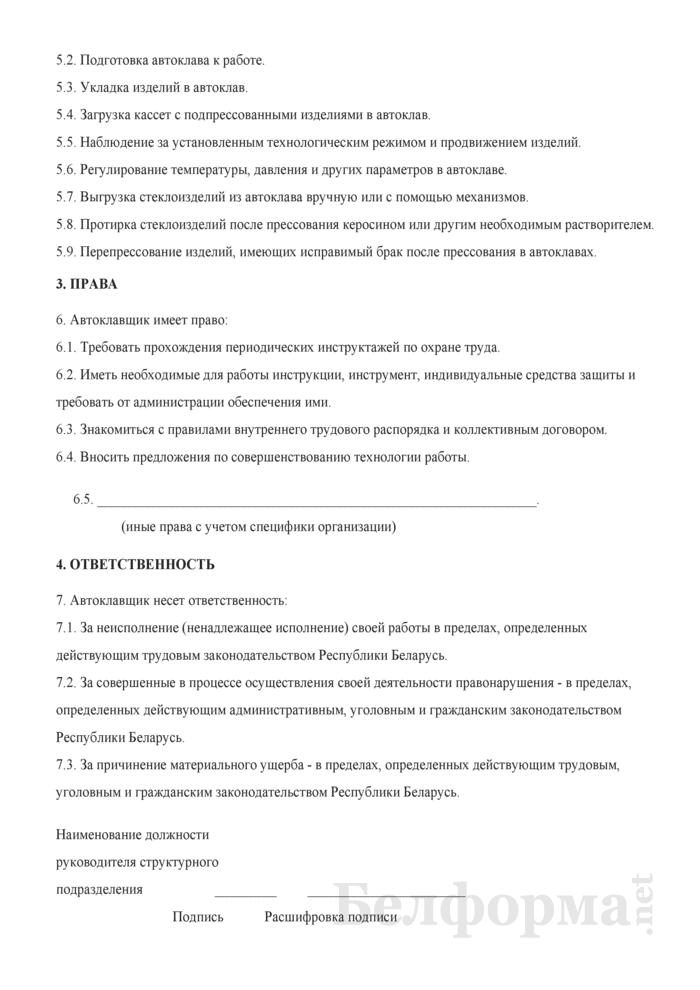 Рабочая инструкция автоклавщику (4 - 5-й разряды). Страница 2