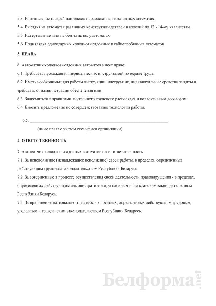 Рабочая инструкция автоматчику холодновысадочных автоматов (2-й разряд). Страница 2