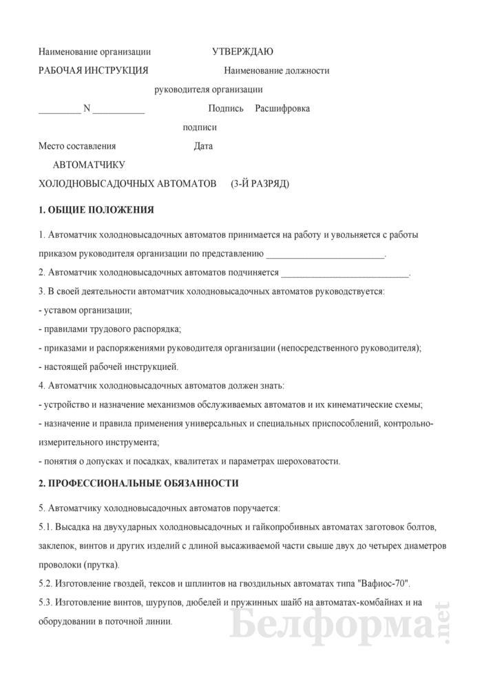 Рабочая инструкция автоматчику холодновысадочных автоматов (3-й разряд). Страница 1