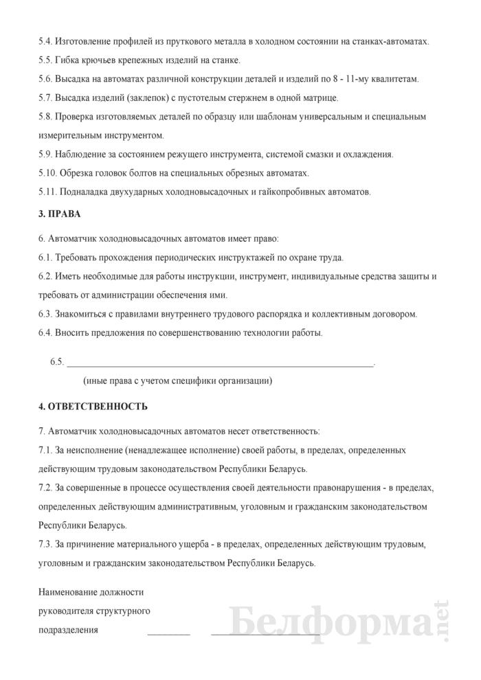 Рабочая инструкция автоматчику холодновысадочных автоматов (3-й разряд). Страница 2
