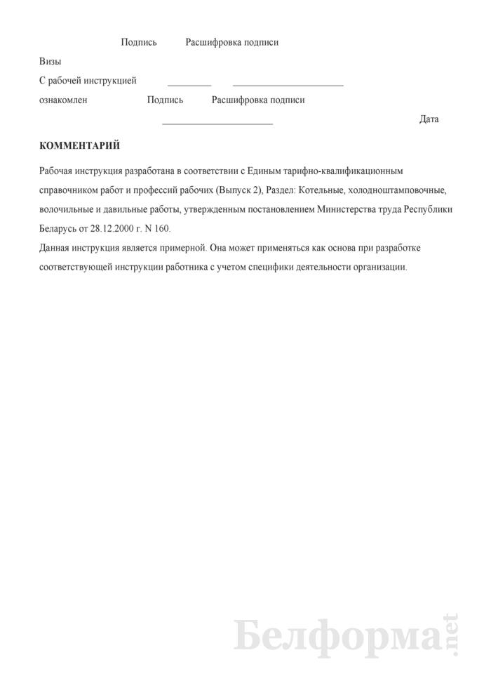 Рабочая инструкция автоматчику холодновысадочных автоматов (3-й разряд). Страница 3