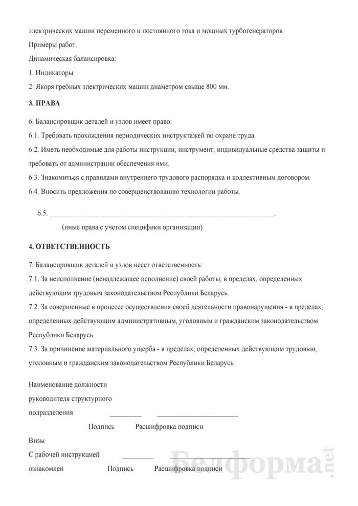 Рабочая инструкция балансировщику деталей и узлов (6-й разряд). Страница 2
