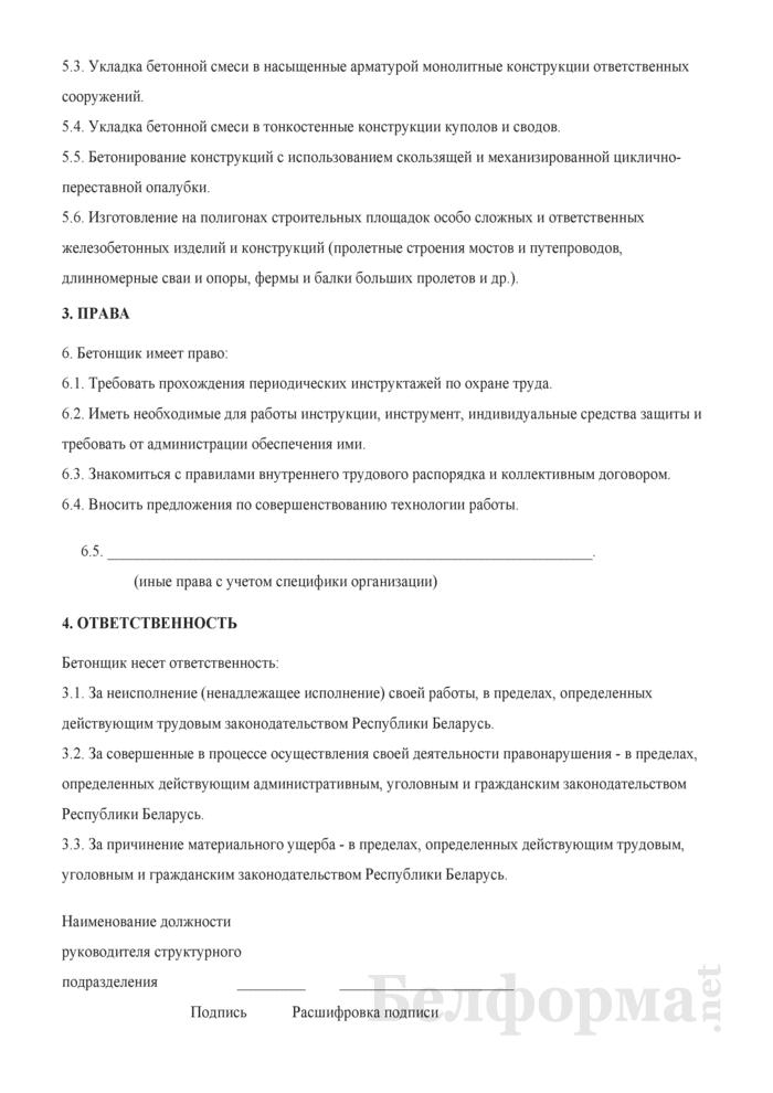 Рабочая инструкция бетонщику (6-й разряд). Страница 2