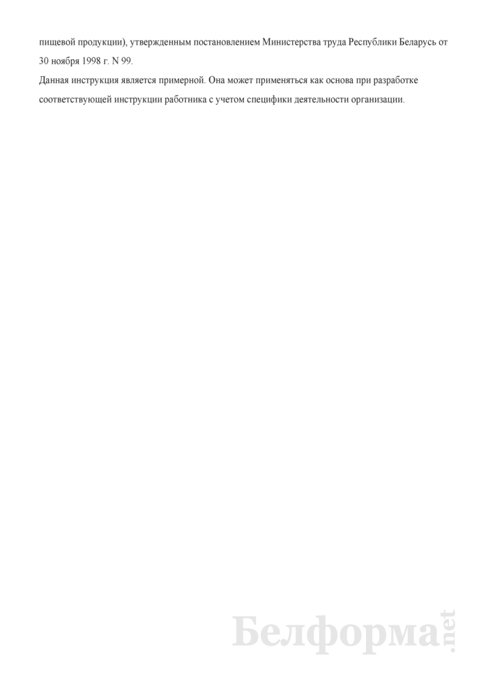 Рабочая инструкция бланшировщику (3-й разряд). Страница 3