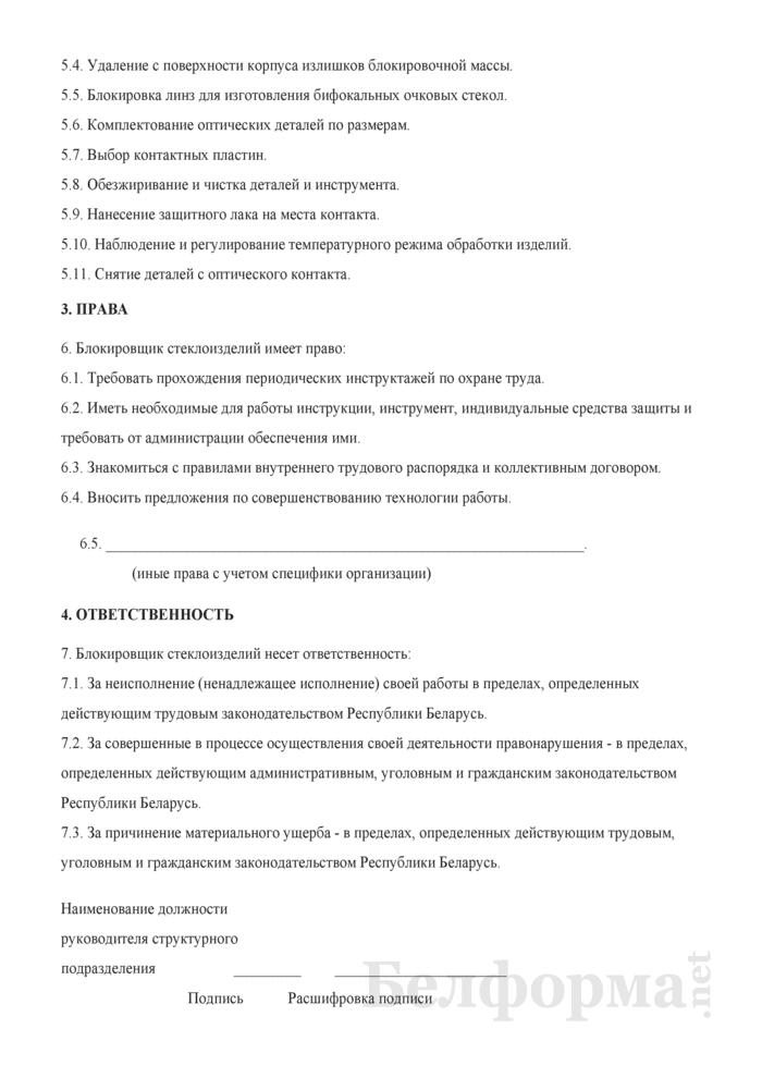 Рабочая инструкция блокировщику стеклоизделий (3 - 4-й разряды). Страница 2