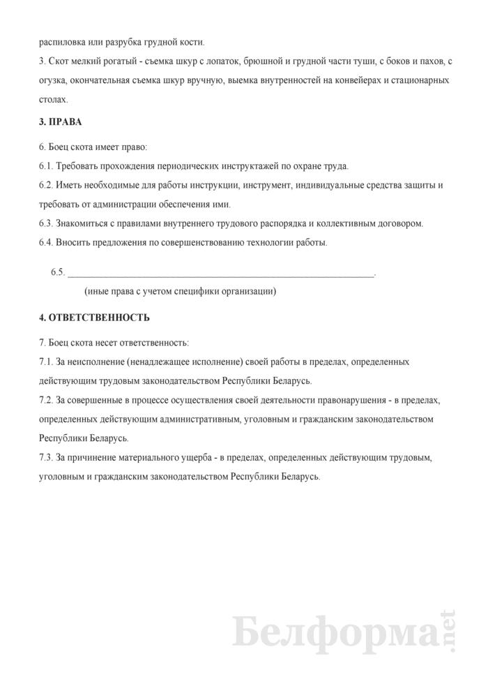 Рабочая инструкция бойцу скота (5-й разряд). Страница 2