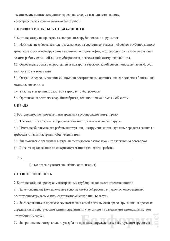 Рабочая инструкция бортоператору по проверке магистральных трубопроводов (3 - 4-й разряды). Страница 2