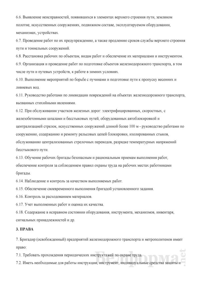 Рабочая инструкция бригадиру (освобожденному) предприятий железнодорожного транспорта и метрополитенов. Страница 3