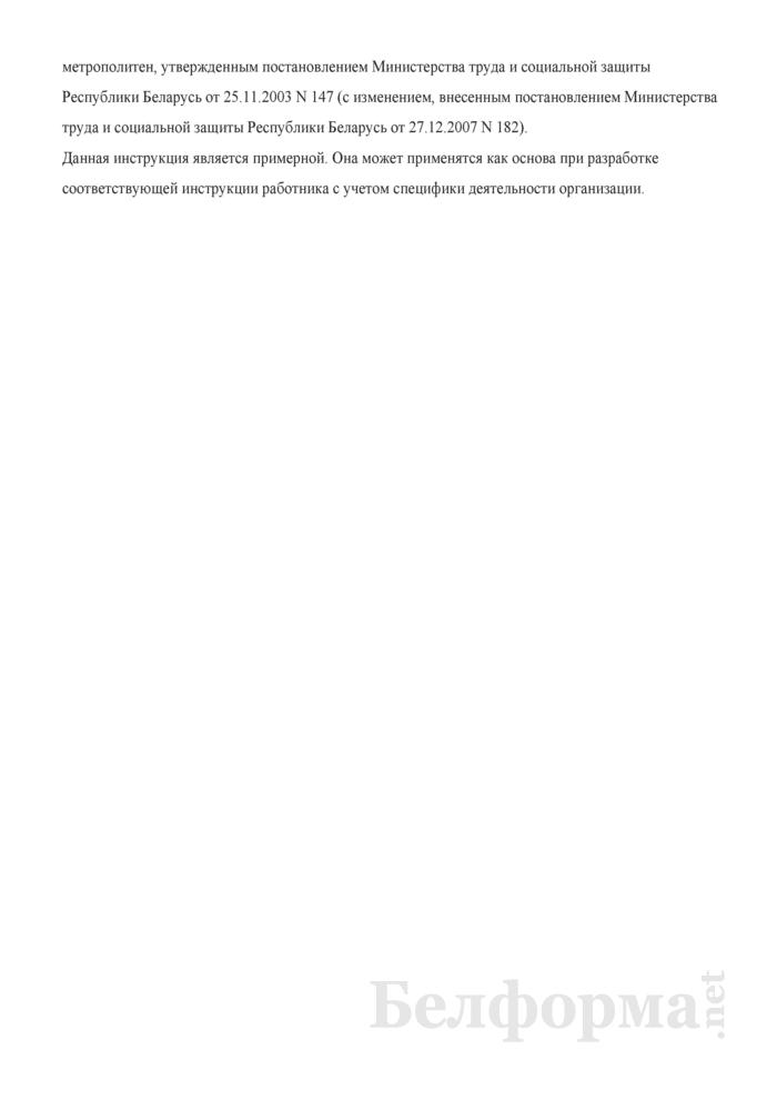 Рабочая инструкция бригадиру (освобожденному) предприятий железнодорожного транспорта и метрополитенов. Страница 5