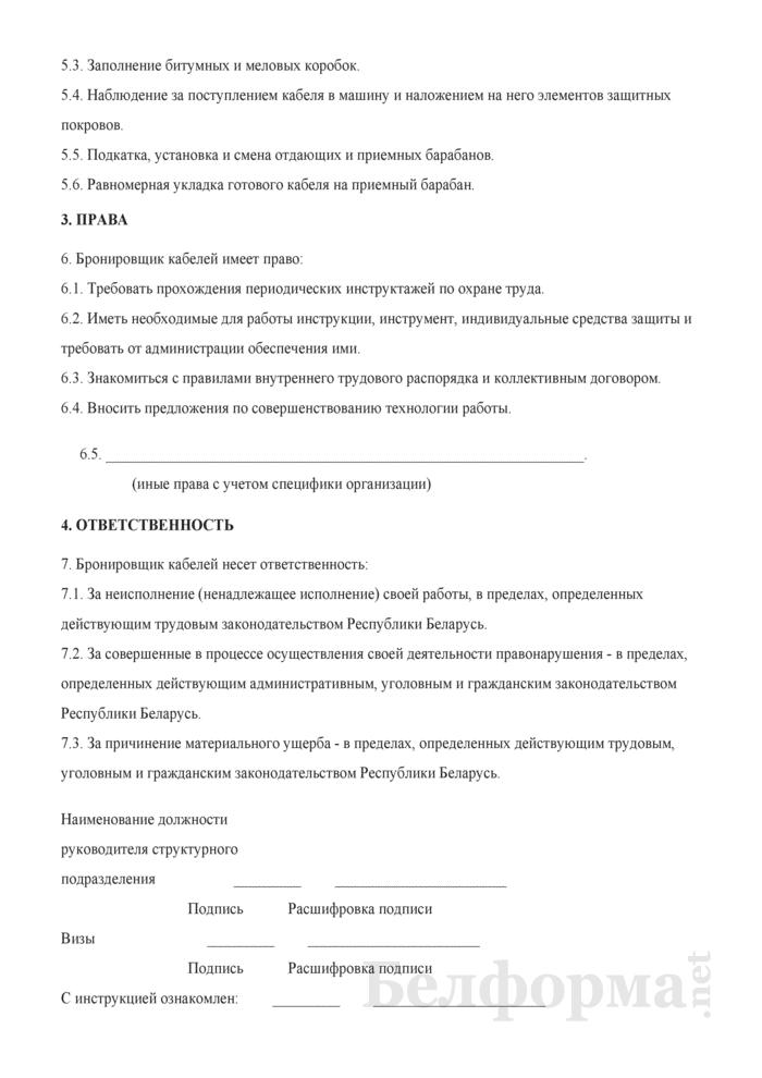 Рабочая инструкция бронировщику кабелей (3-й разряд). Страница 2