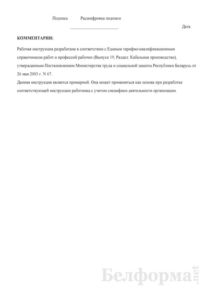 Рабочая инструкция бронировщику кабелей (3-й разряд). Страница 3