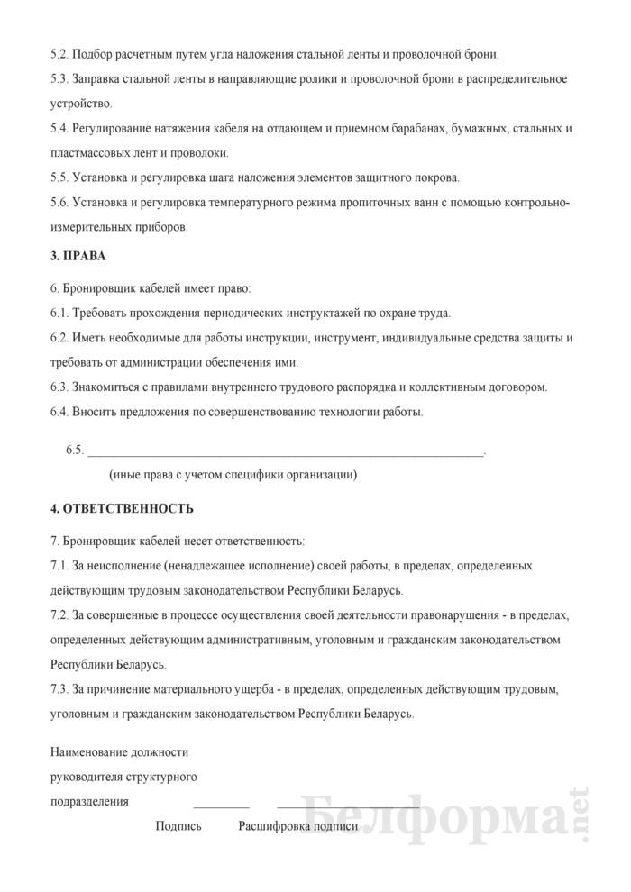 Рабочая инструкция бронировщику кабелей (5-й разряд). Страница 2