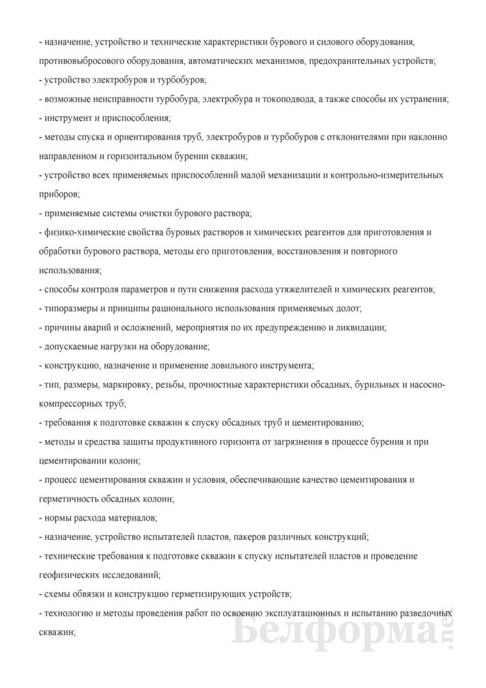 Рабочая инструкция бурильщику эксплуатационного и разведочного бурения скважин на нефть и газ (5 - 8-й разряды). Страница 2