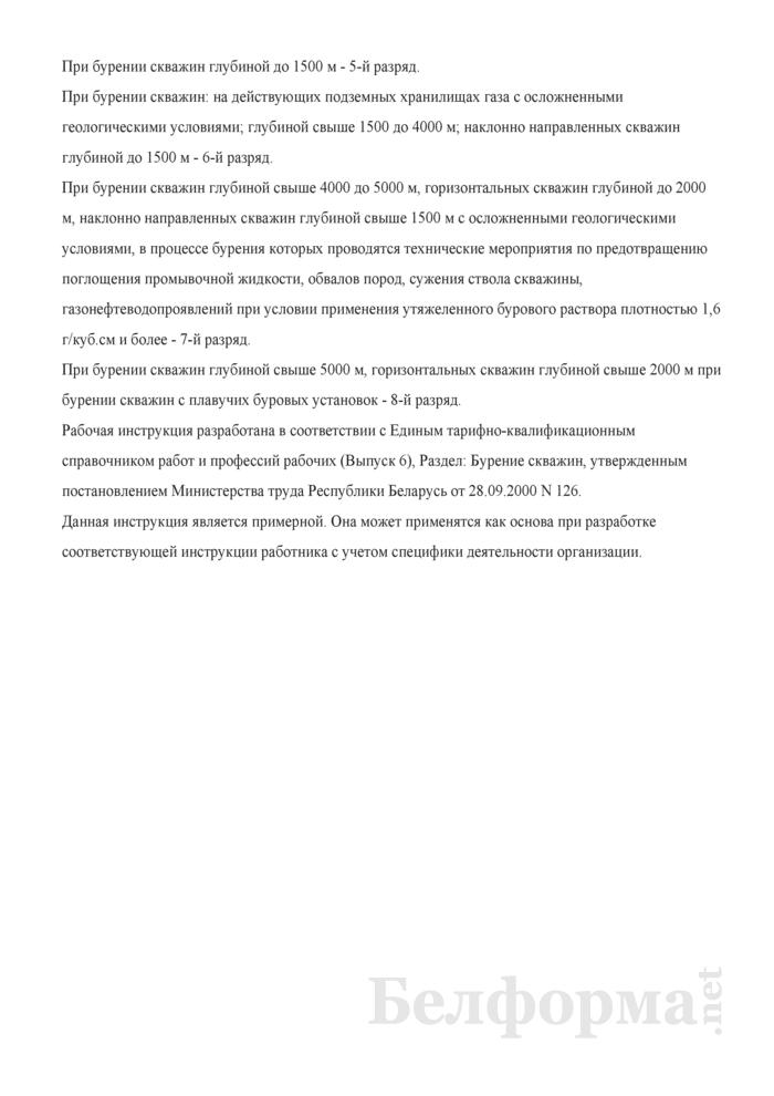 Рабочая инструкция бурильщику эксплуатационного и разведочного бурения скважин на нефть и газ (5 - 8-й разряды). Страница 7