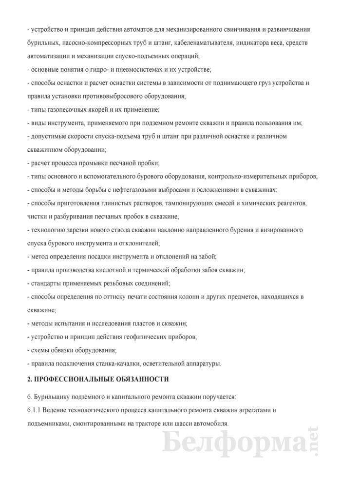 Рабочая инструкция бурильщику подземного и капитального ремонта скважин (6 - 7-й разряды). Страница 2