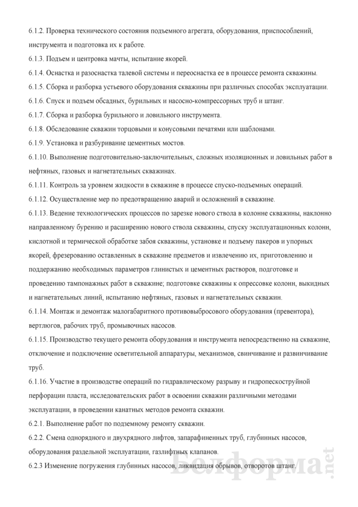 Рабочая инструкция бурильщику подземного и капитального ремонта скважин (6 - 7-й разряды). Страница 3