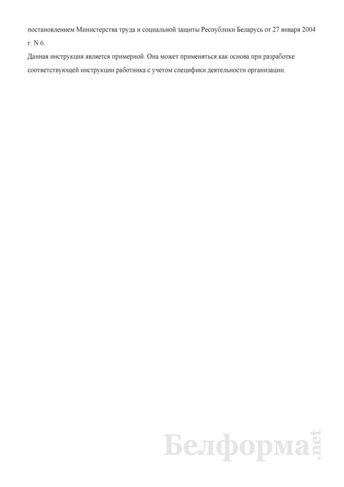 Рабочая инструкция чабану (6-й разряд). Страница 3