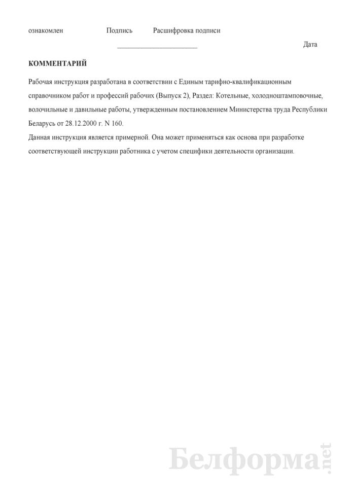 Рабочая инструкция чеканщику (2-й разряд). Страница 3