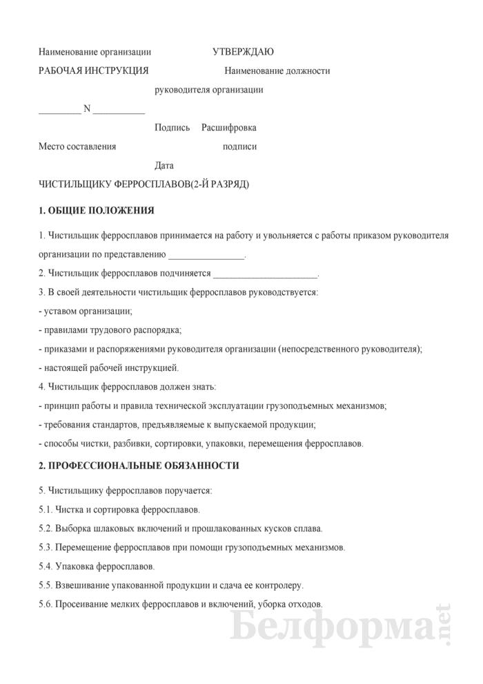 Рабочая инструкция чистильщику ферросплавов (2-й разряд). Страница 1