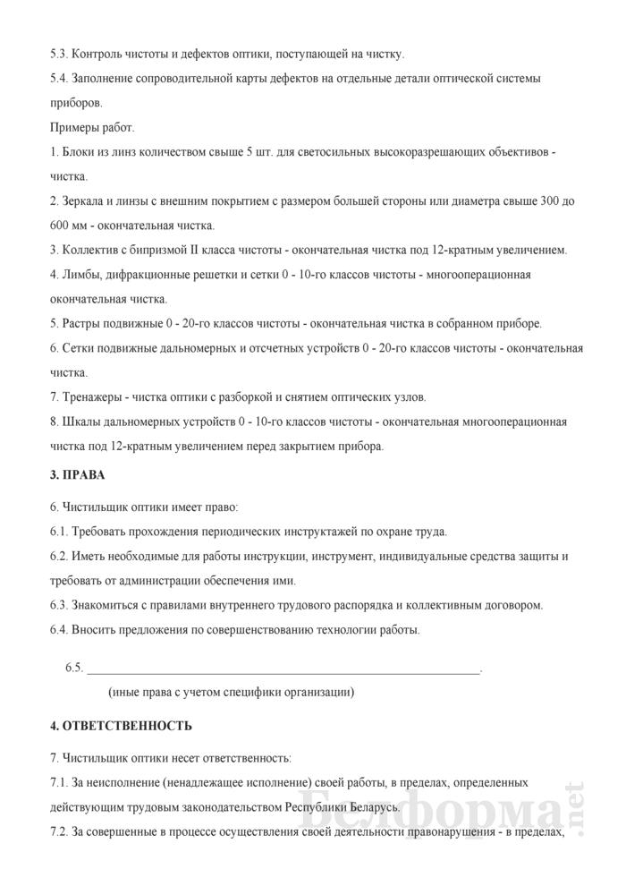Рабочая инструкция чистильщику оптики (4-й разряд). Страница 2