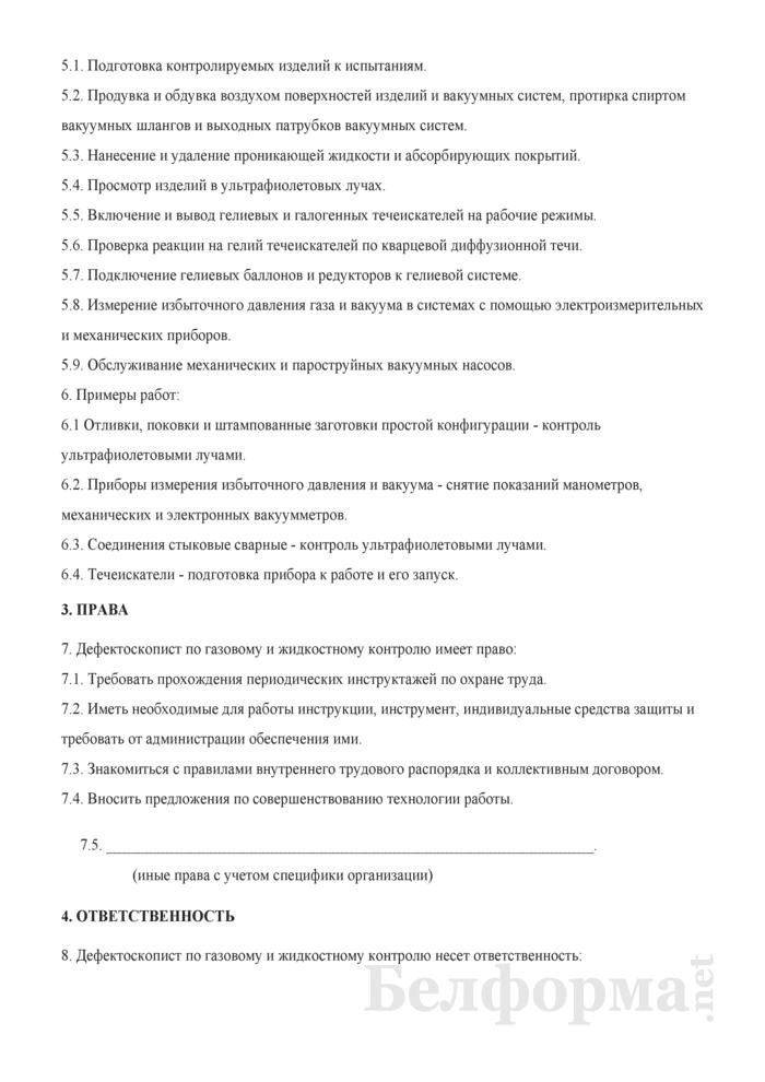 Рабочая инструкция дефектоскописту по газовому и жидкостному контролю (2-й разряд). Страница 2