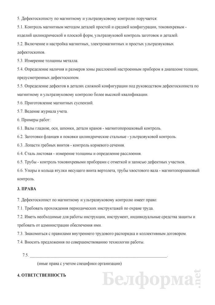 Рабочая инструкция дефектоскописту по магнитному и ультразвуковому контролю (2-й разряд). Страница 2