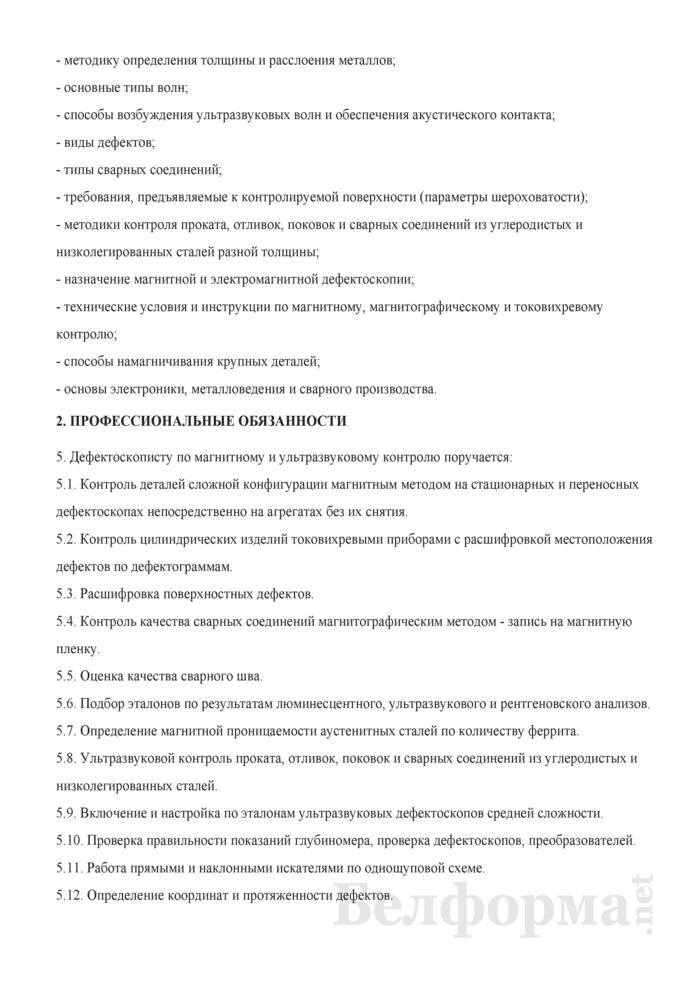 Рабочая инструкция дефектоскописту по магнитному и ультразвуковому контролю (3-й разряд). Страница 2