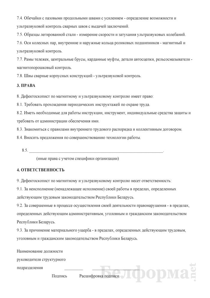 Рабочая инструкция дефектоскописту по магнитному и ультразвуковому контролю (6-й разряд). Страница 3
