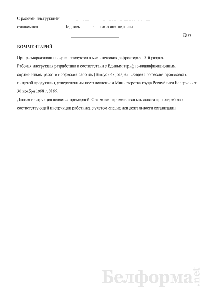 Рабочая инструкция дефростатчику пищевых продуктов (2-й разряд). Страница 3