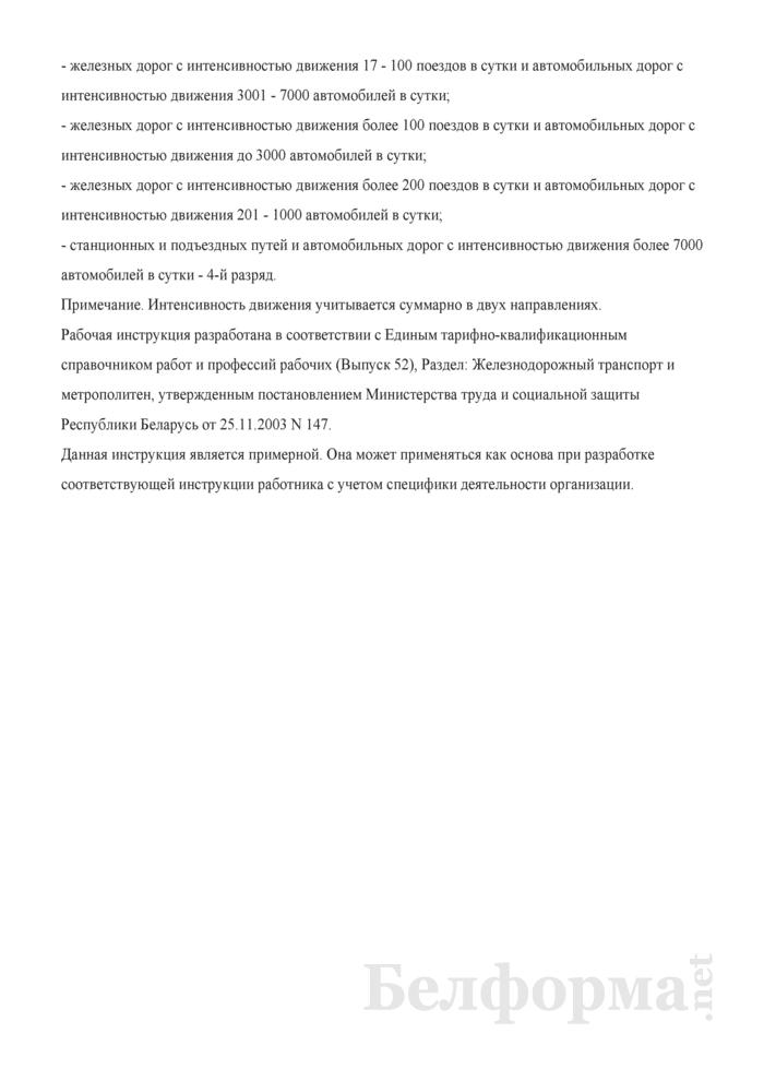 Рабочая инструкция дежурному по переезду (2 - 4-й разряды). Страница 4