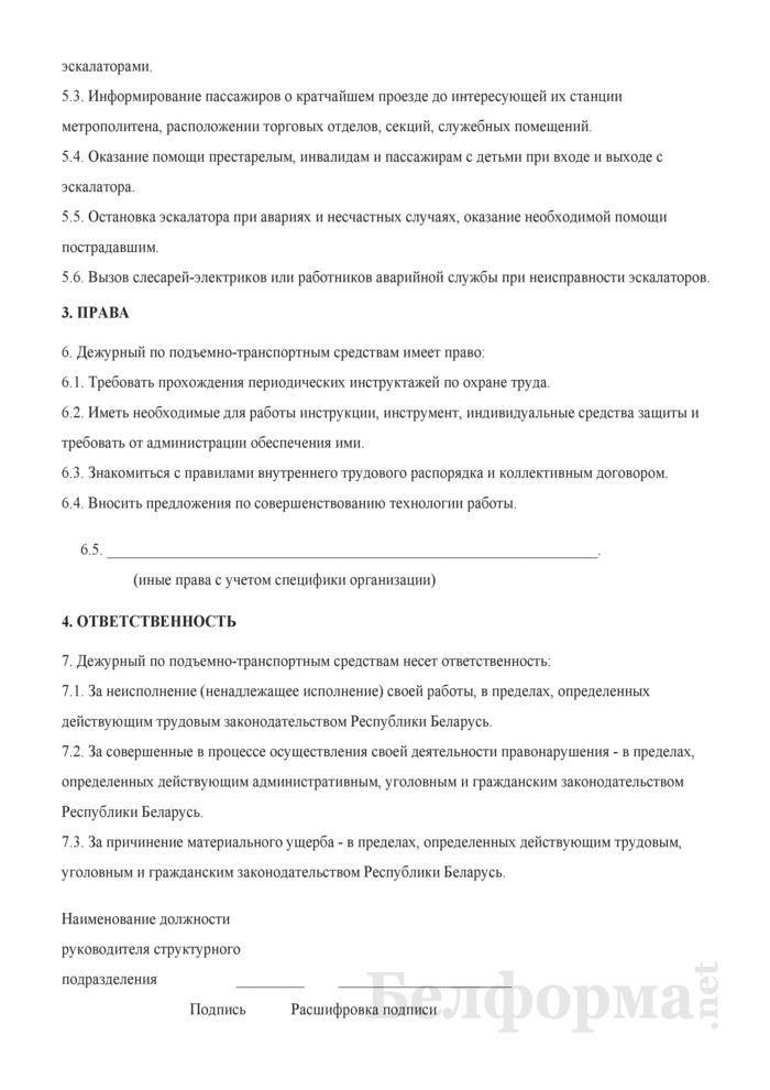 Рабочая инструкция дежурному по подъемно-транспортным средствам (2-й разряд). Страница 2
