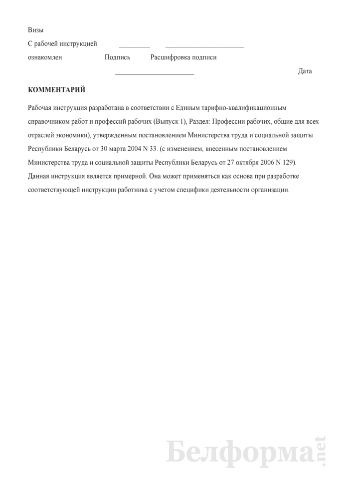 Рабочая инструкция дежурному по подъемно-транспортным средствам (2-й разряд). Страница 3