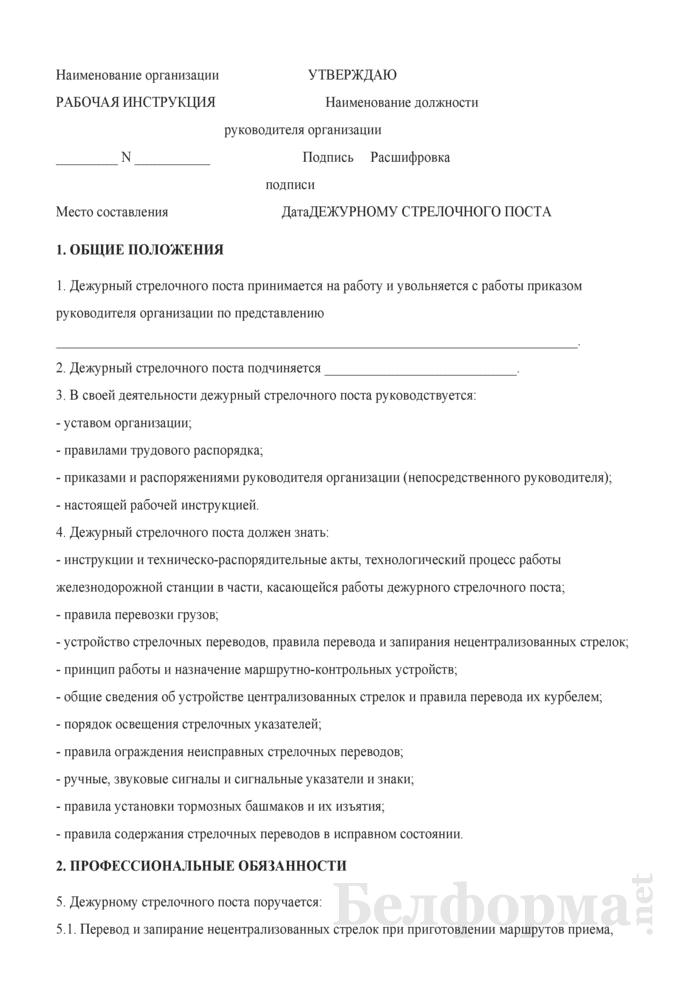 Рабочая инструкция дежурному стрелочного поста (2 - 5-й разряды). Страница 1