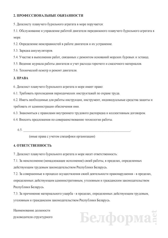 Рабочая инструкция дизелисту плавучего бурильного агрегата в море (4-й разряд). Страница 2