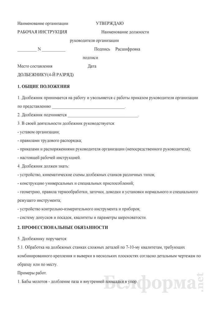 Рабочая инструкция долбежнику (4-й разряд). Страница 1