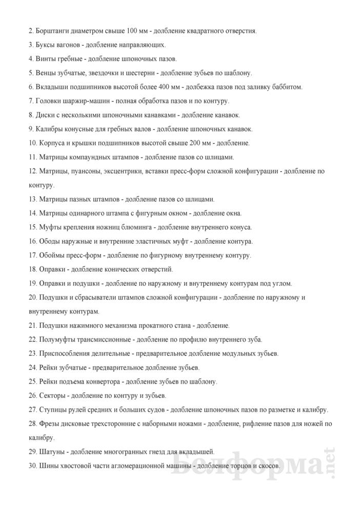 Рабочая инструкция долбежнику (4-й разряд). Страница 2
