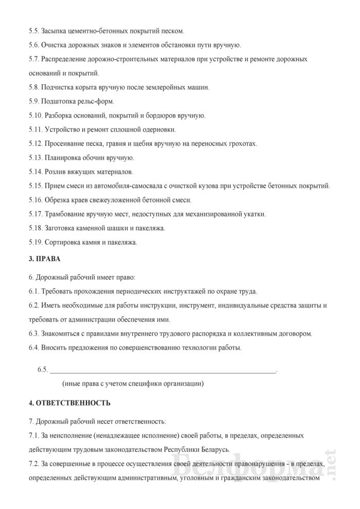 Рабочая инструкция дорожному рабочему (2-й разряд). Страница 2