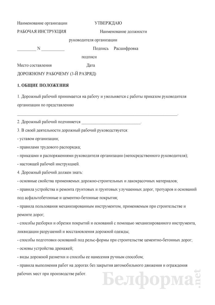 Рабочая инструкция дорожному рабочему (3-й разряд). Страница 1