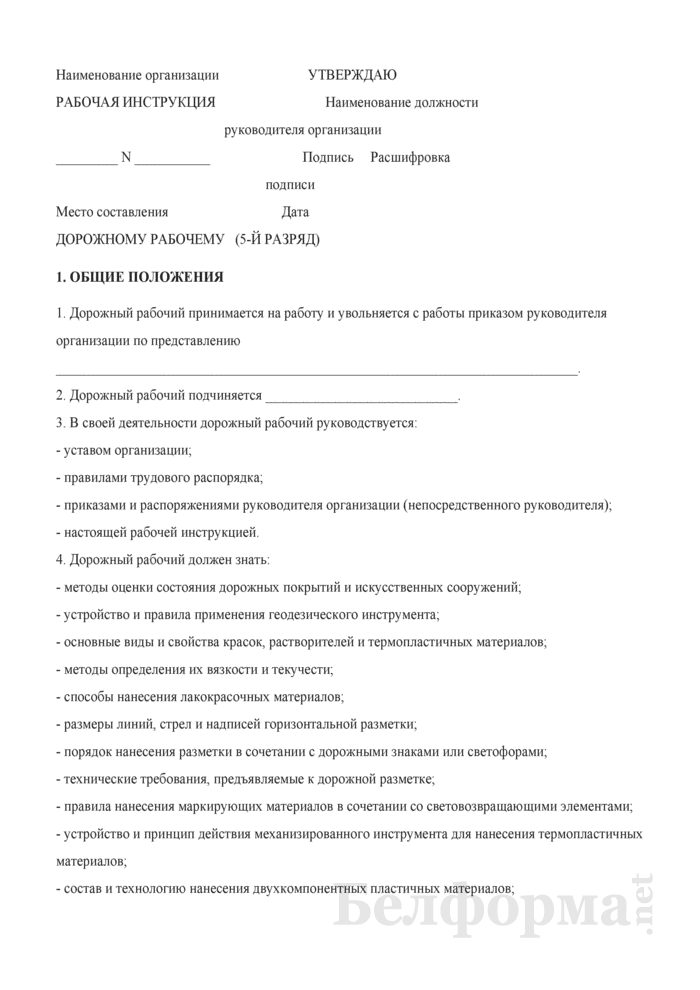 Рабочая инструкция дорожному рабочему (5-й разряд). Страница 1