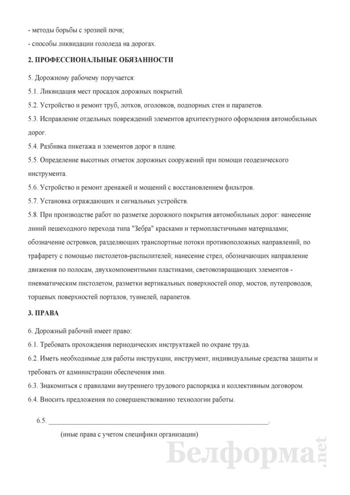 Рабочая инструкция дорожному рабочему (5-й разряд). Страница 2