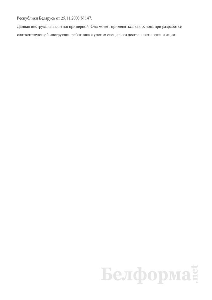 Рабочая инструкция доставщику перевозочных документов (2-й разряд). Страница 3
