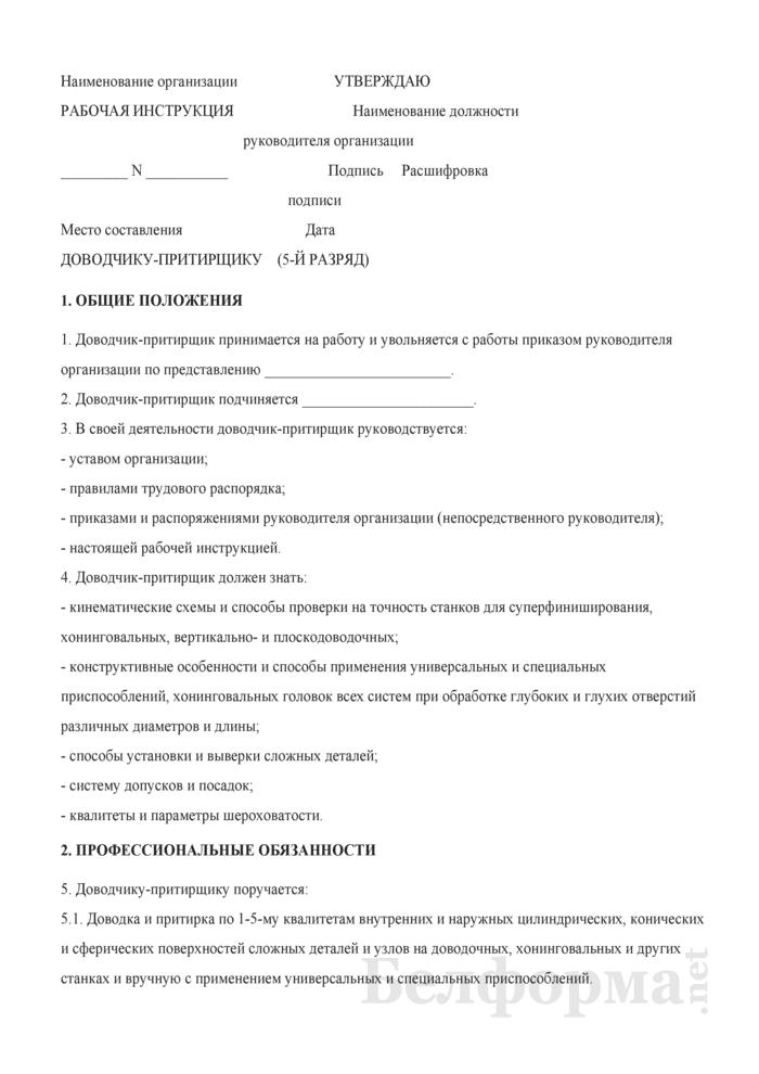 Рабочая инструкция доводчику-притирщику (5-й разряд). Страница 1