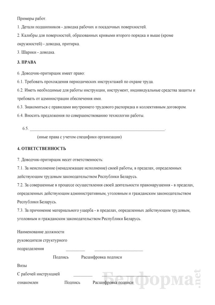 Рабочая инструкция доводчику-притирщику (6-й разряд). Страница 2