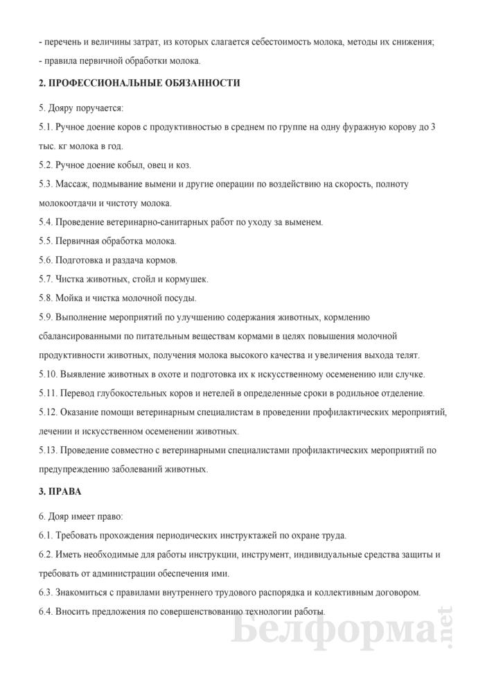 Рабочая инструкция дояру (4 - 5-й разряды). Страница 2