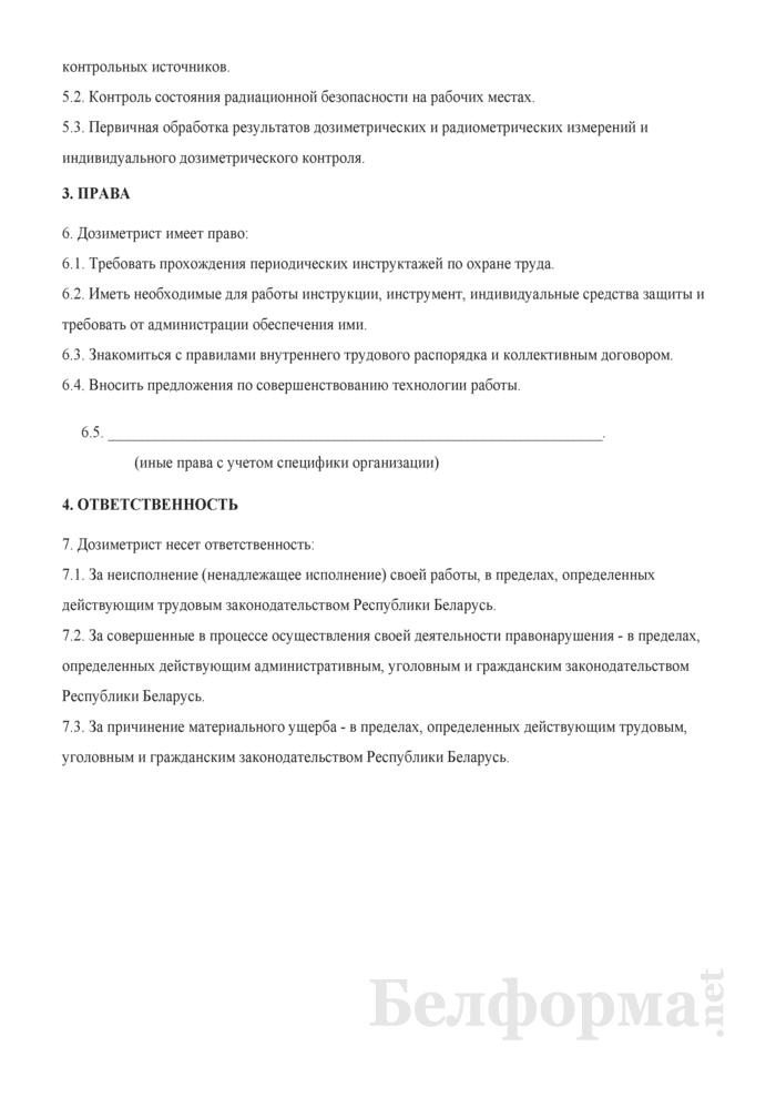 Рабочая инструкция дозиметристу (3-й разряд). Страница 2