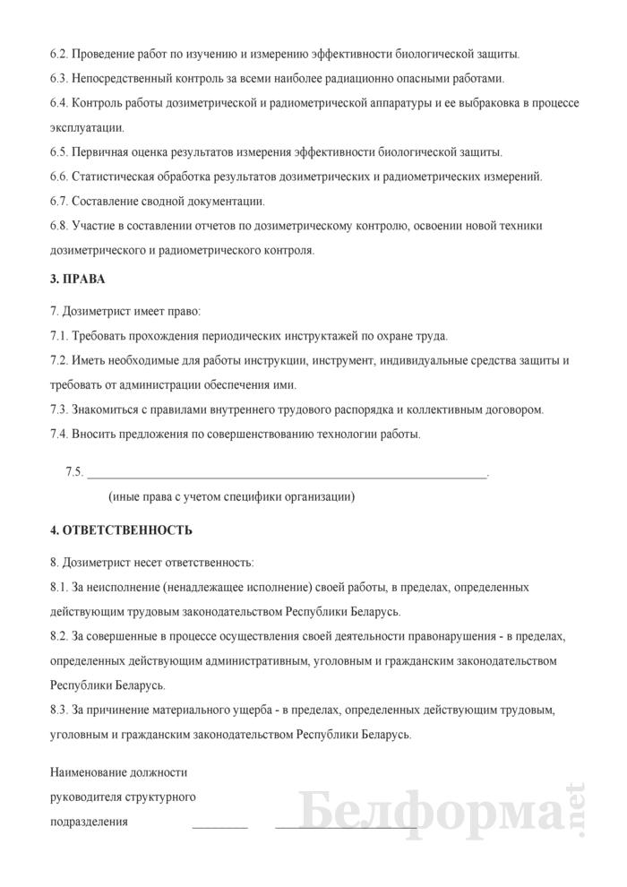 Рабочая инструкция дозиметристу (5-й разряд). Страница 2